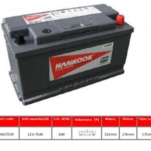 hankook_batteries_575397-300x300.jpg