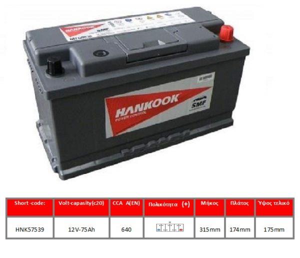 hankook_batteries_575397