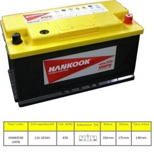 hankook_batteries_uhpb_60500-300x300.jpg